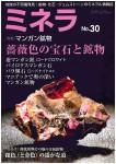 ミネラ No.30
