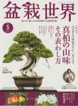 盆栽世界 2015年5月号