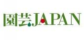 定期購読 園芸JAPAN