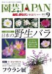 園芸JAPAN 2015年9月号