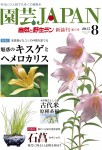 園芸JAPAN 2015年8月号