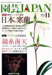 園芸JAPAN 2015年11月号
