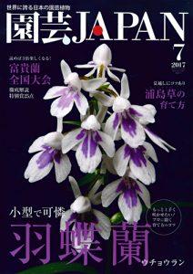 園芸JAPAN 2017年7月号