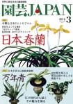 園芸JAPAN 2016年3月号