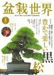 盆栽世界 2016年3月号