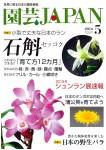 園芸JAPAN 2016年5月号
