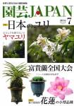 園芸JAPAN 2016年7月号