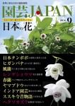 園芸JAPAN 2016年9月号
