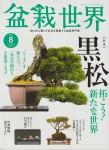 盆栽世界 2016年8月号