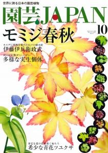 園芸JAPAN 2016年10月号