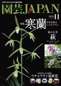 園芸JAPAN 2016年11月号