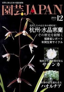 園芸JAPAN 2016年12月号
