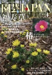 園芸JAPAN 2017年1月号