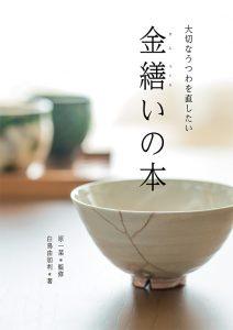 金繕いの本