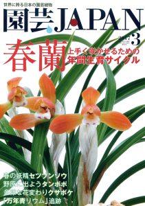 園芸JAPAN 2017年3月号