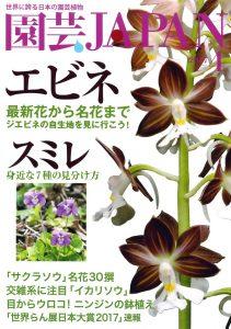 園芸JAPAN 2017年4月号