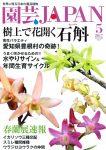 園芸JAPAN 2017年5月号