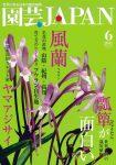 園芸JAPAN 2017年6月号