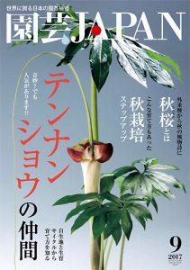 園芸JAPAN 2017年9月号
