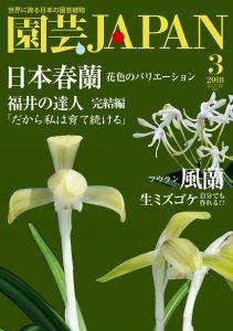 園芸JAPAN 2018年03月号