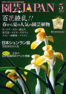 園芸JAPAN 2018年05月号