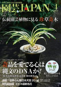 園芸JAPAN 2018年04月号