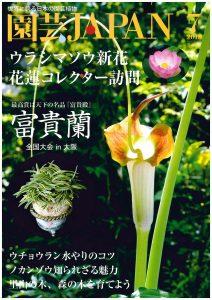 園芸JAPAN 2018年07月号