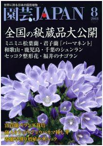 園芸JAPAN 2018年08月号