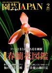 園芸JAPAN 2019年2月号