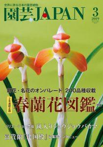 園芸JAPAN 2019年3月号