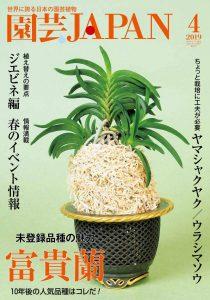 園芸JAPAN 2019年4月号