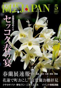 園芸JAPAN 2019年5月号