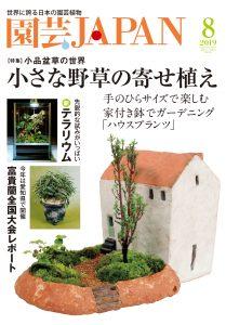 園芸JAPAN 2019年8月号