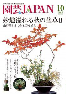 園芸JAPAN 2019年10月号
