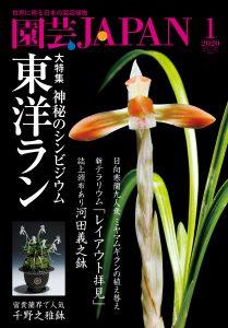 園芸JAPAN 2020年1月号