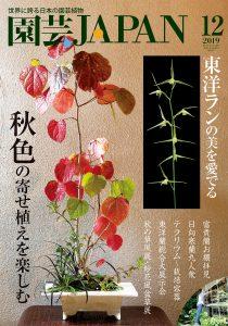 園芸JAPAN 2019年12月号