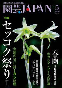 園芸JAPAN 2020年5月号