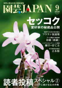 園芸JAPAN 2020年9月号