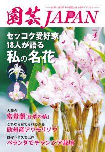 園芸JAPAN 2021年4月号