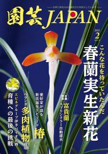 園芸JAPAN 2021年2月号