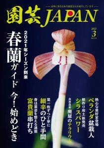 園芸JAPAN 2021年3月号
