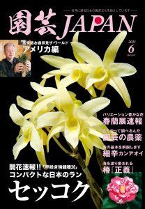 園芸JAPAN 2021年6月号