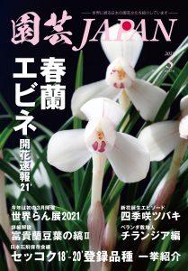 園芸JAPAN 2021年5月号