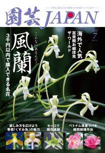 園芸JAPAN 2021年7月号