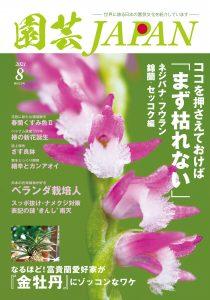 園芸JAPAN 2021年8月号