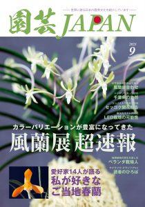 園芸JAPAN 2021年9月号