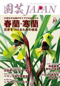 園芸JAPAN 2021年10月号